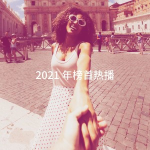 Album 2021 年榜首热播 from Ultimate Dance Hits