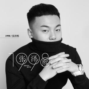 张泽熙的專輯1998
