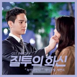 Listen to Beautiful Day song with lyrics from 에이프릴 세컨드
