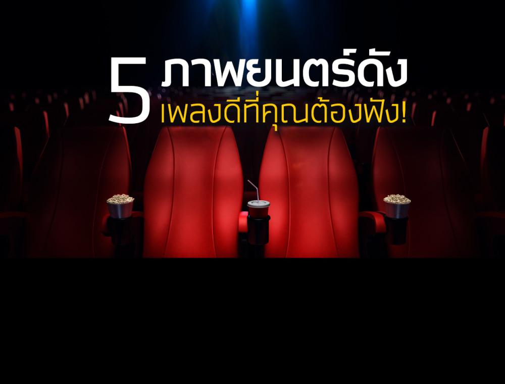 5 ภาพยนตร์ดัง เพลงดีที่คุณต้องฟัง!