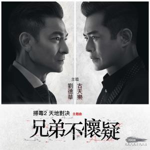 劉德華的專輯兄弟不懷疑 (《掃毒2天地對決》主題曲)