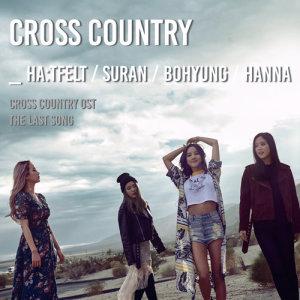 อัลบัม Cross Country OST Part.4 ศิลปิน HA:TFELT
