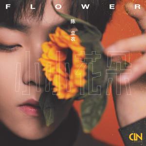 陈立农的專輯小小花朵