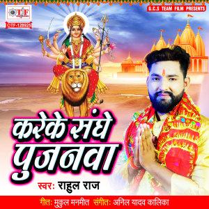Album Kareke Sanghe Pujanwa from Rahul Raj