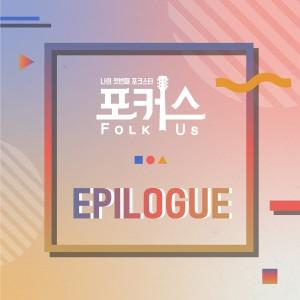 韓國羣星的專輯Folk Us Epilogue