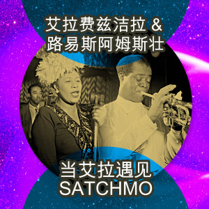 Ella Fitzgerald & Louis Armstrong的專輯當艾拉遇見Satchmo