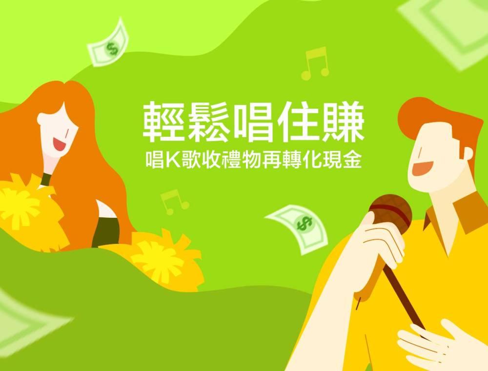 唱K歌收禮物再轉化現金