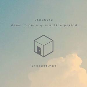 อัลบัม เพลงบางเพลง (Demo From A Quarantine Period) ศิลปิน Stoondio
