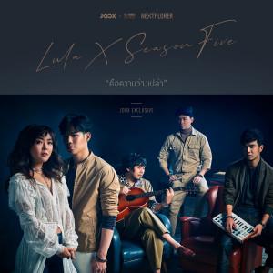 คือความว่างเปล่า [JOOX Exclusive] - Single 2018 Lula; Season Five