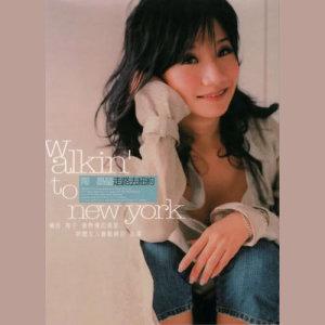 陶晶瑩的專輯走路去紐約