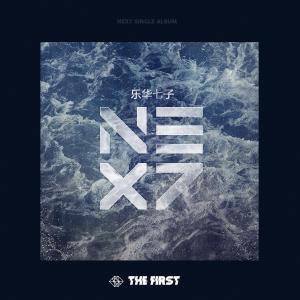 樂華七子NEXT的專輯The First II
