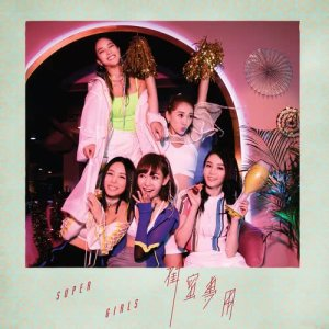 Super Girls的專輯閨蜜專用