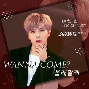 應智越的專輯Wanna Come? (올래말래)