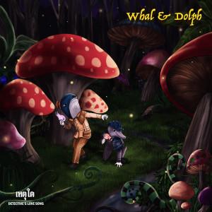 อัลบัม เหตุใด (Detective's Love Song) ศิลปิน Whal & Dolph