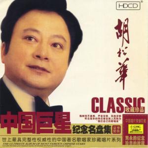 胡鬆華的專輯20世紀中華歌壇名人百集珍藏版