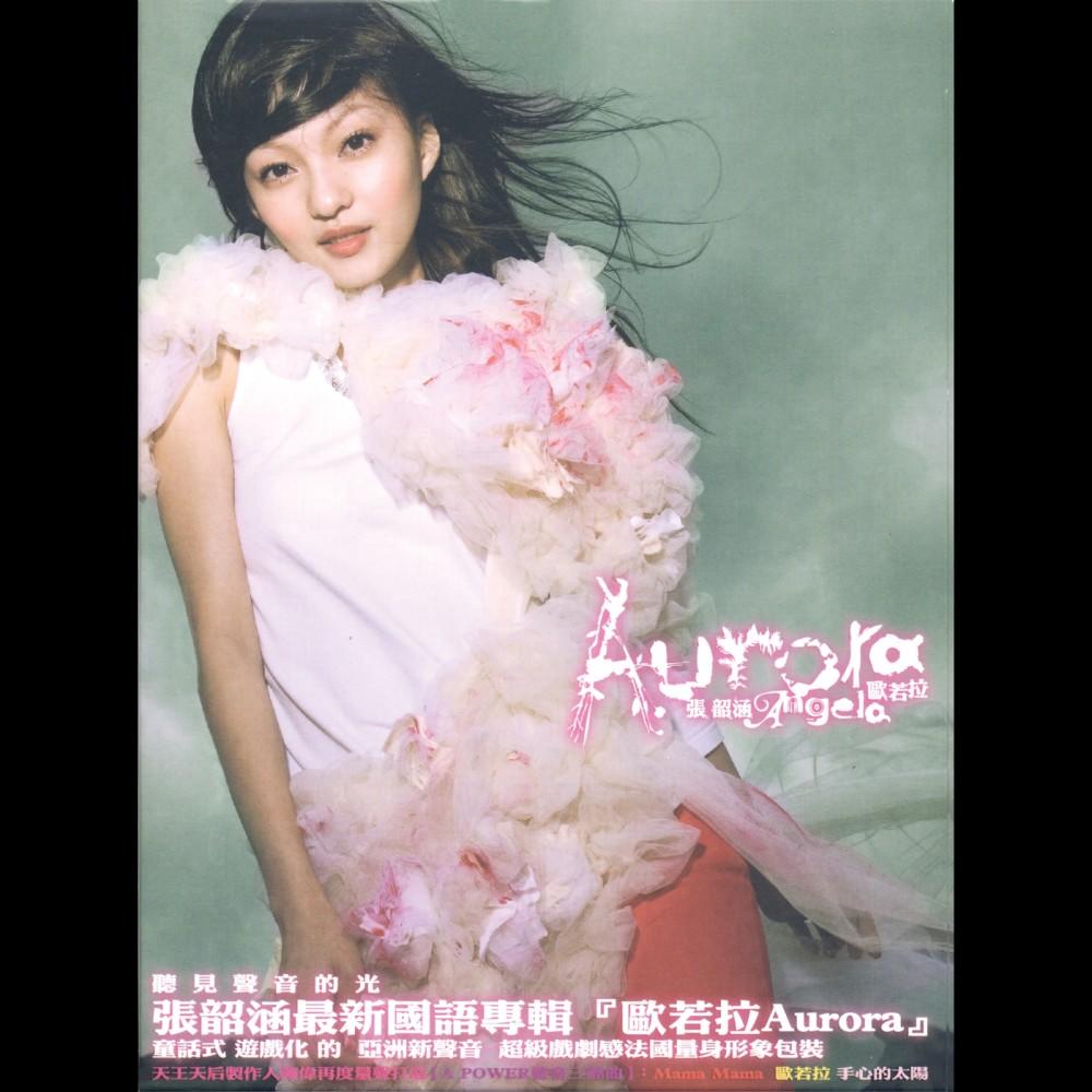 Shou Xin De Tai Yang 2004 Angela Chang