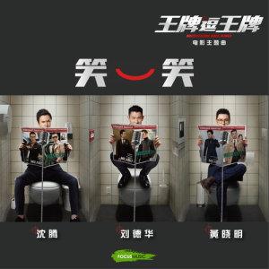 劉德華的專輯笑一笑 - 電影 : 偷天特務電影 主題曲