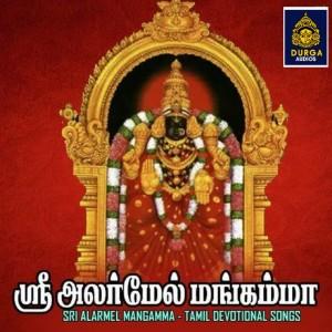 Album Sri Alarmel Mangamma from Anuradha Sriram