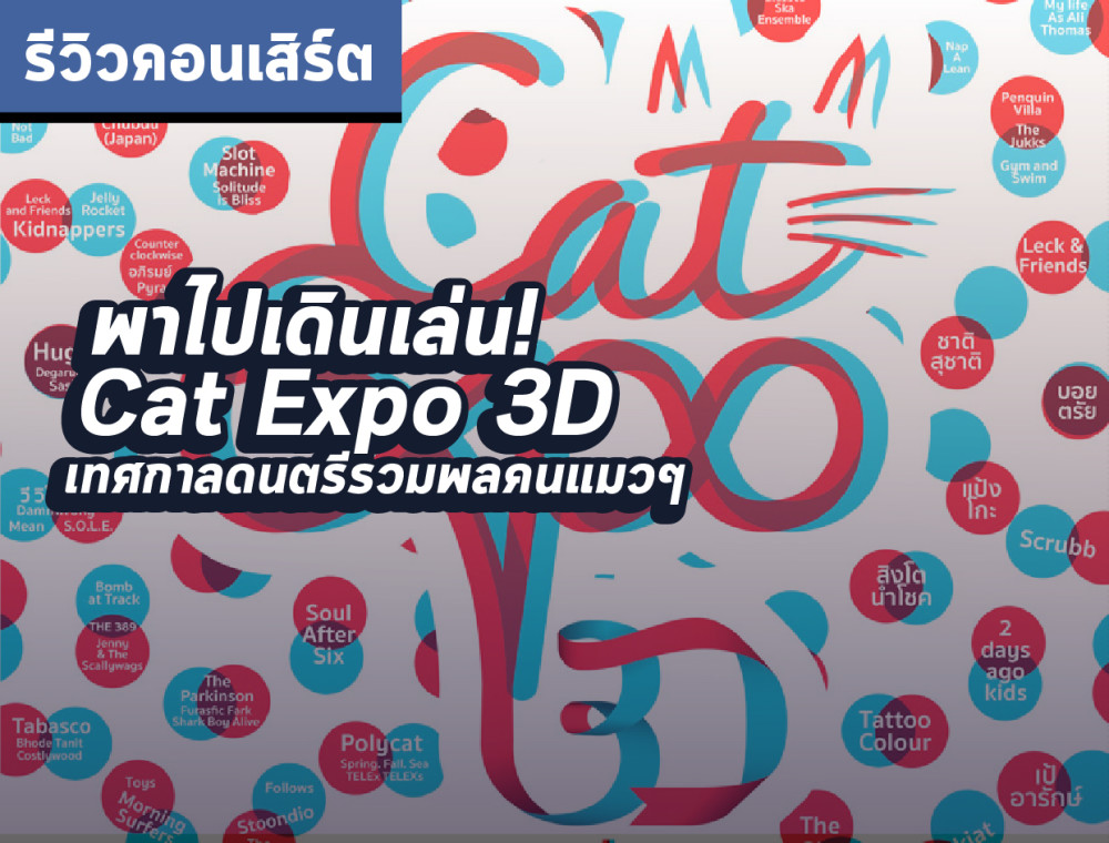 ไปเดินเล่นกัน! Cat Expo 3D เทศกาลดนตรีรวมพลคนแมวๆ