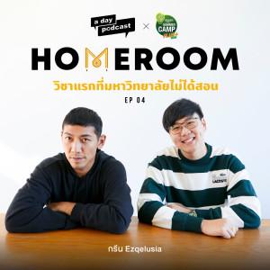 อัลบัม EP.4 อาชีพในฝันที่พ่อแม่มีวันเข้าใจ ศิลปิน Homeroom : วิชาแรกที่มหาวิทยาลัยไม่ได้สอน