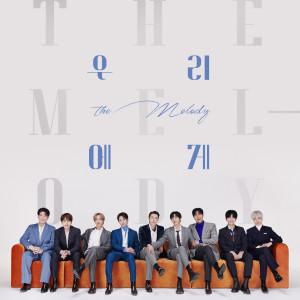 อัลบัม The Melody ศิลปิน Super Junior