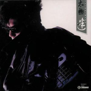Back To Black Series - Mi 1986 太极乐队