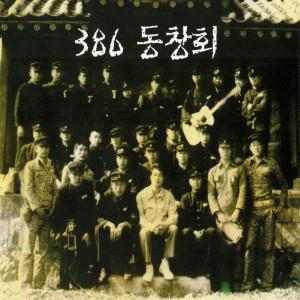 韓國羣星的專輯386 동창회