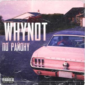 Album По Району (Explicit) from Whynot