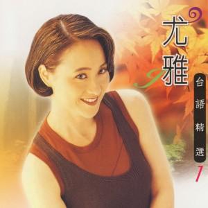 尤雅的專輯尤雅台語精選, Vol. 1