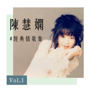 陳慧嫻的專輯陳慧嫻經典情歌集 Vol.1