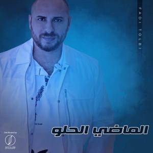 Album El Mady El Helw from Fadi Tolbi