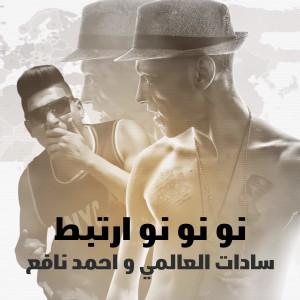 Album No No No Artebet from Sadat El 3almy