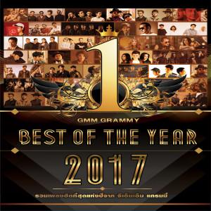 อัลบัม GMM GRAMMY BEST OF THE YEAR 2017 ศิลปิน รวมศิลปิน