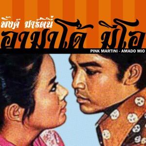 Album Amado Mio (In Thai) from Pink Martini
