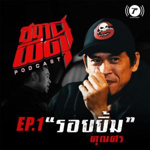 ดาวน์โหลดและฟังเพลง EP.1 รอยยิ้ม คุณศร พร้อมเนื้อเพลงจาก สถานีผีดุ [Thairath Podcast]
