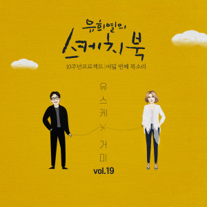 Gummy的專輯[Vol.19] You Hee yul's Sketchbook 10th Anniversary Project : 8th Voice 'Sketchbook X GUMMY'