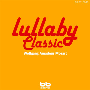 Lullaby Classic for My Baby - Mozart, Ver. 15 (Prenatal Music,Pregnant Woman,Baby Sleep Music,Pregnancy Music)