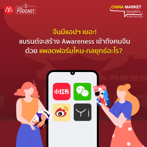 อัลบัม EP.11 จีนมีแอปฯเยอะ! แบรนด์จะสร้างAwareness เข้าถึงด้วยแพลตฟอร์มไหนกลยุทธ์อะไร ศิลปิน China Market Insights [Marketing Oops! Podcast]