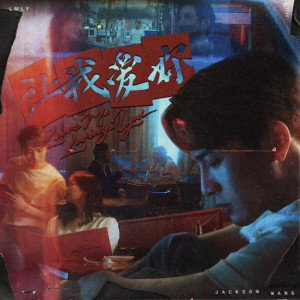 Listen to LMLY song with lyrics from Jackson Wang