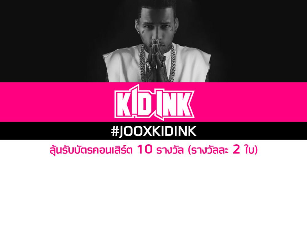 """ข่าวดี! JOOX พร้อมเปย์ ใครที่อยากไปมันส์กับ """"Kid Ink"""" ฮิปฮอปซูเปอร์สตาร์ชื่อดังจากอเมริกาใน """" Famous Urban Music Festival"""" ห้ามพลาด"""