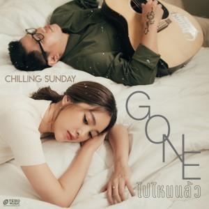 อัลบัม ไปไหนแล้ว (Gone) - Single ศิลปิน Chilling Sunday