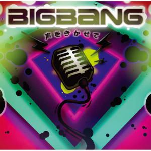 BIGBANG的專輯Koe Wo Kikasete