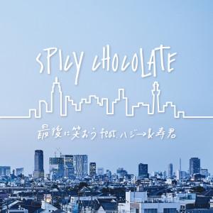 SPICY CHOCOLATE的專輯Saigoni Waraou