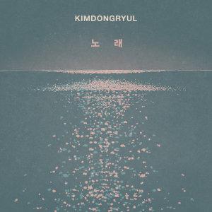 金東律的專輯Song