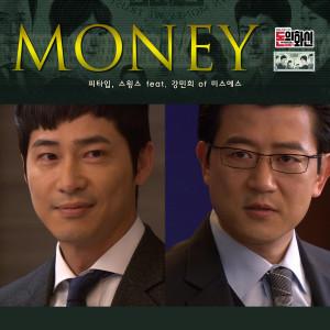 P-Type的專輯Incarnation of money OST Pt.5
