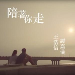 王浩信的專輯陪著你走(合唱)