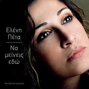 Album Na Meineis Edo from Eleni Peta