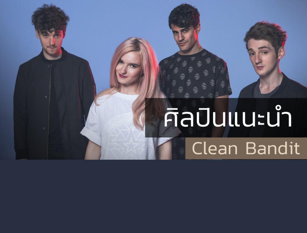 Clean Bandit กับการผสมผสานงานดนตรีที่ลงตัว