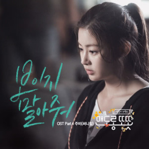 Album Mendorong Totot OST Part.4 from 주비