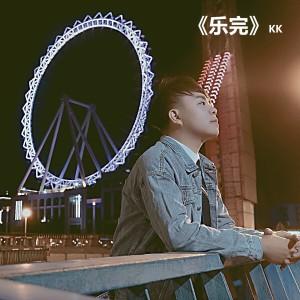 Album 乐完 from KK